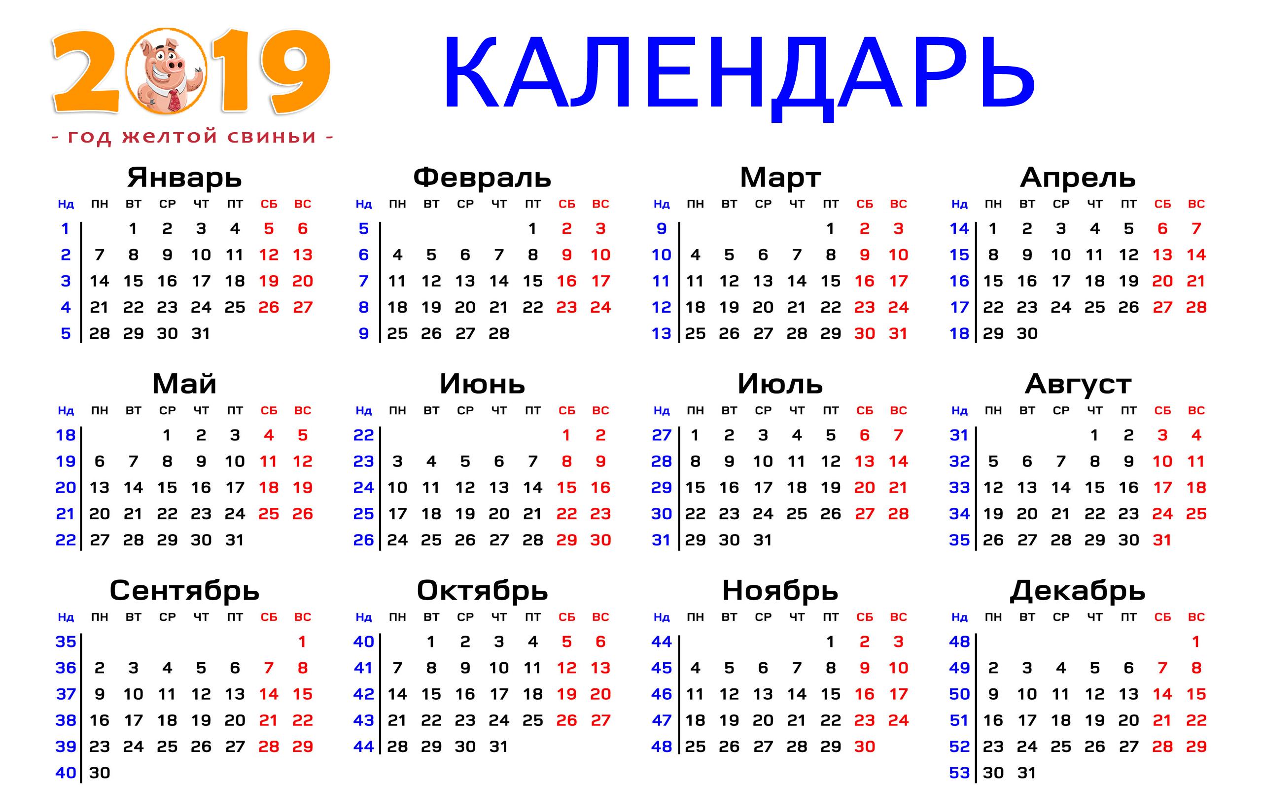 Рождество христово в 2019 году - КалендарьГода изоражения